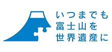 富士山会議